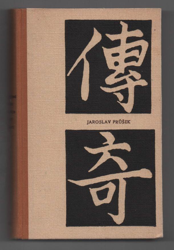 Podivuhodné příběhy z čínských tržišť a bazarů - Jaroslav Průšek