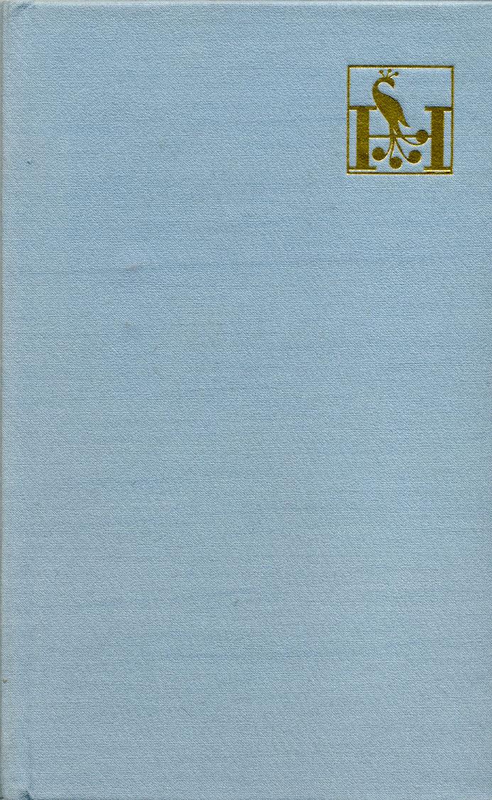 Věda a lidstvo 1975/1976 (Mezinárodní ročenka)