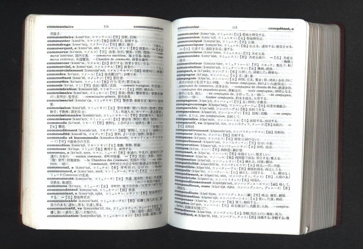 DICTIONAIRRE DE POCHE FRANÇAIS-JAPONAIS (kapesní francouzsko-japonský slovník)